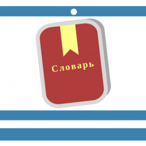 Online Russian dictionaries: which one to choose?