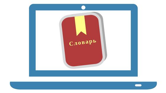 Онлайн словари русского языка: какой выбрать?