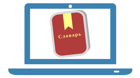 russian dictionary online / онлайн словарь русского языка