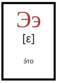 русский алфавит с произношением э
