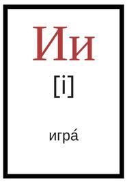 русский алфавит с произношением й