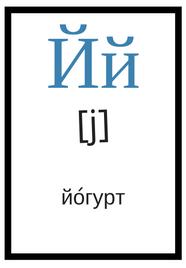 Russian alphabet й