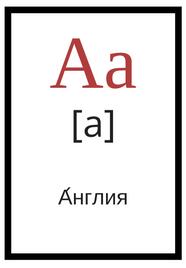 русский алфавит с произношением а