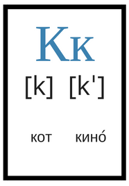 Russian alphabet к