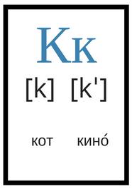 русский алфавит с произношением к