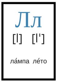 русский алфавит с произношением л