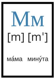 русский алфавит с произношением м