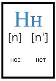 русский алфавит с произношением н