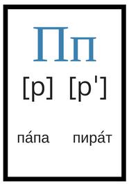 русский алфавит с произношением п