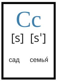 русский алфавит с произношением с