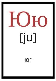 Russian alphabet ю