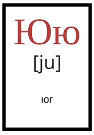русский алфавит с произношением ю