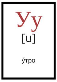 русский алфавит с произношением у