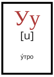Russian alphabet у