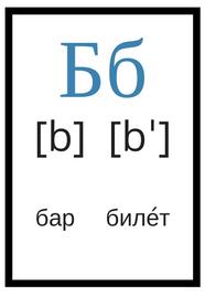 русский алфавит с произношением б