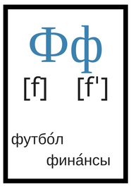 Russian alphabet ф