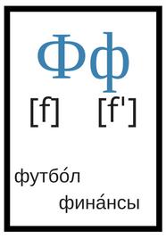 русский алфавит с произношением ф