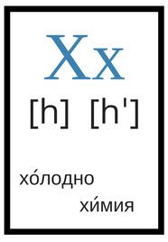 русский алфавит с произношением х