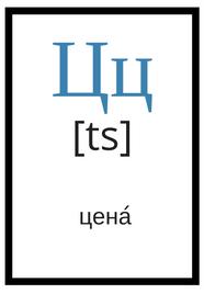 русский алфавит с произношением ц