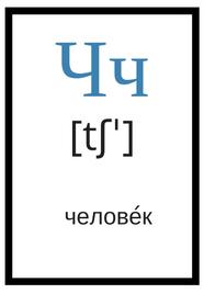 русский алфавит с произношением ч