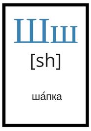русский алфавит с произношением ш