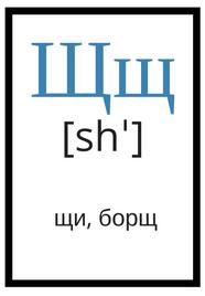 русский алфавит с произношением щ