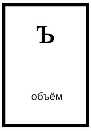 Russian alphabet ъ