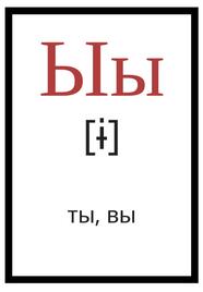 русский алфавит с произношением ы