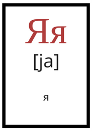 Russian alphabet я