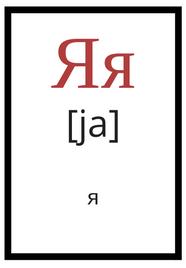русский алфавит с произношением я