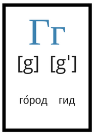 Russian alphabet г