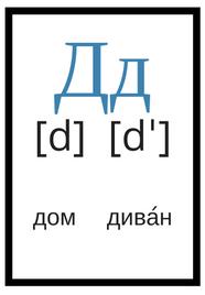 русский алфавит с произношением д