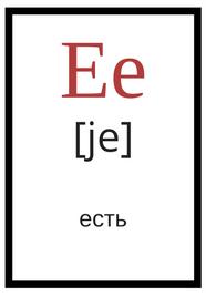 Russian alphabet е
