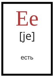 русский алфавит с произношением е
