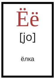 русский алфавит с произношением ё