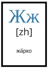 русский алфавит с произношением ж