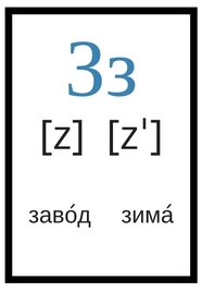 Russian alphabet з