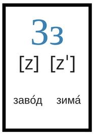 русский алфавит с произношением з