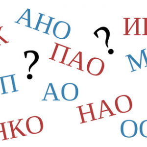 ИП, ООО, АО, and other legal forms of organizations in Russia
