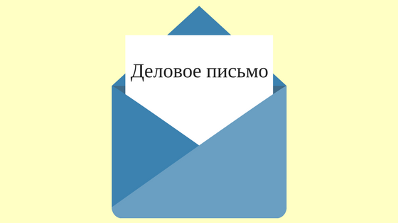 Russian business letter: structure