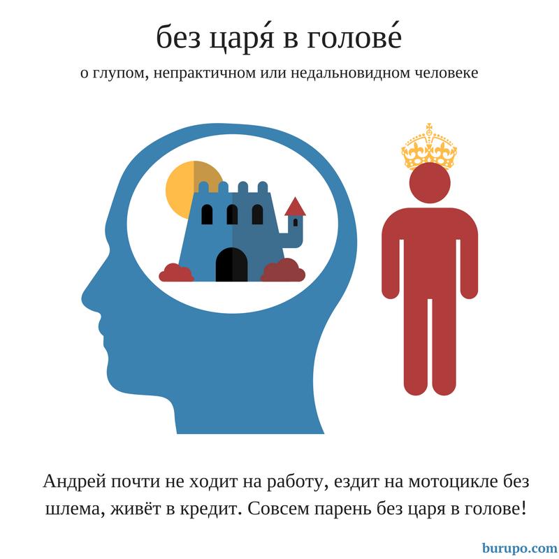 Без царя в голове