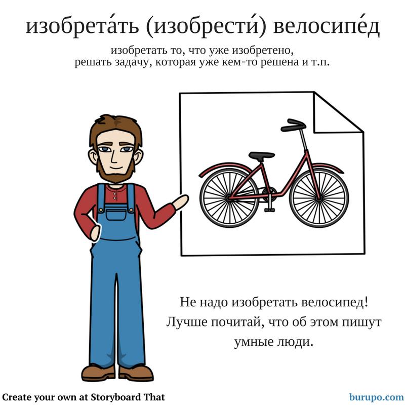 Изобретать / изобрести велосипед