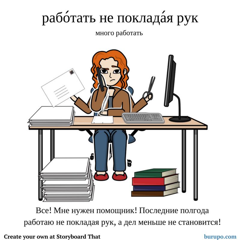 работать не покладая рук