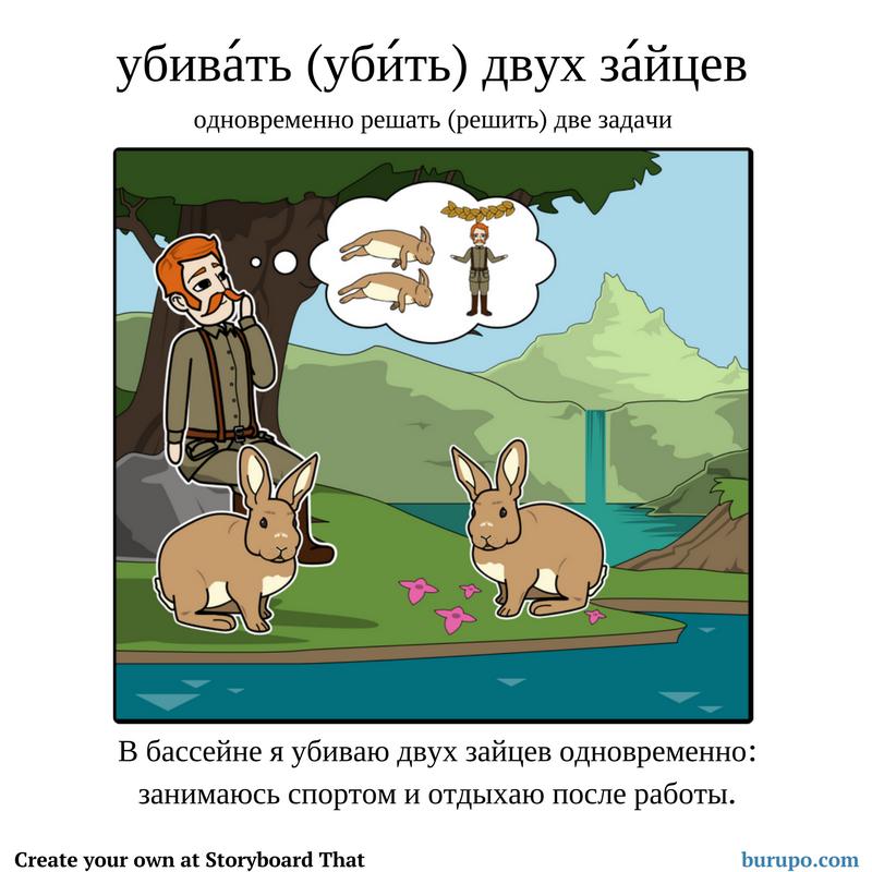 Убивать / убить двух зайцев