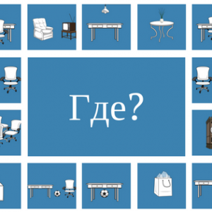 Where in Russian: how to say about location