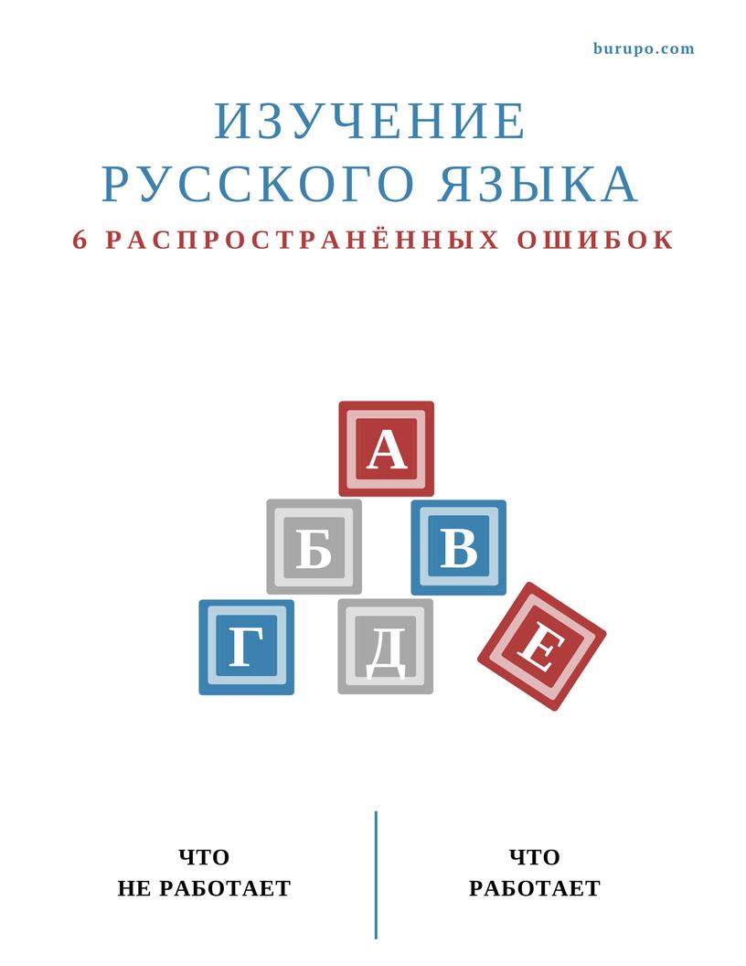 как изучать русский язык: изучение русского языка