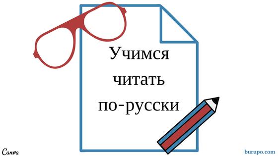 Учимся читать по-русски