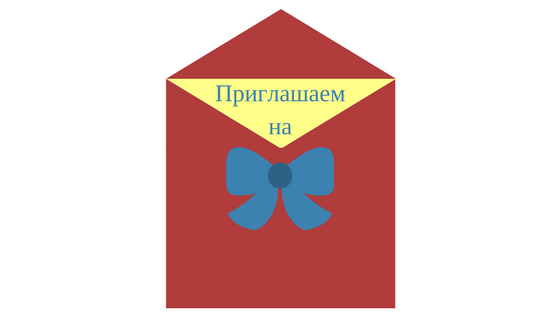 invitation in Russian