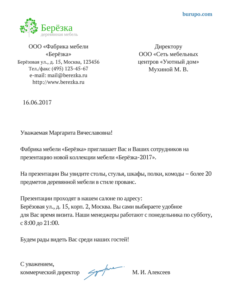 invitation in Russian 1