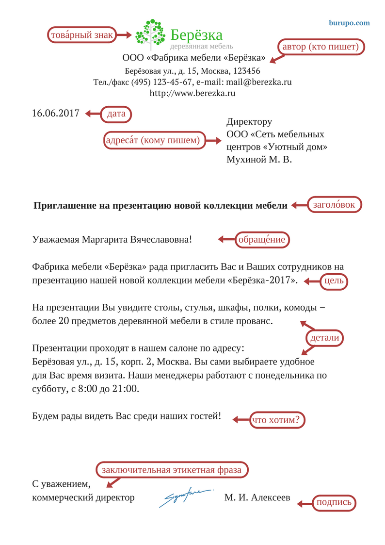 business letter in russian